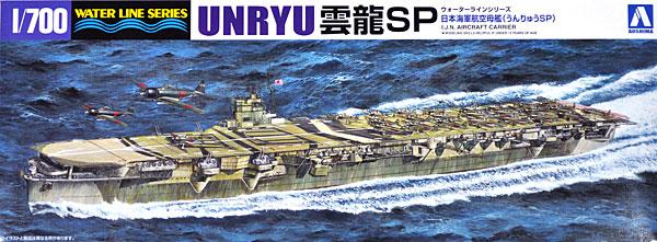日本海軍 航空母艦 雲龍 SPプラモデル(アオシマ1/700 ウォーターラインシリーズNo.000939)商品画像