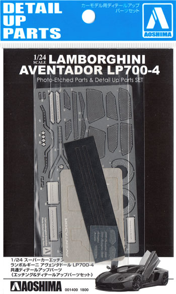 ランボルギーニ アヴェンタドール LP700-4 共通ディテールアップパーツエッチング(アオシマ1/24 スーパーカー エッチングパーツNo.002)商品画像