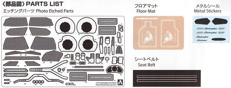 ランボルギーニ アヴェンタドール LP700-4 共通ディテールアップパーツエッチング(アオシマ1/24 スーパーカー エッチングパーツNo.002)商品画像_1