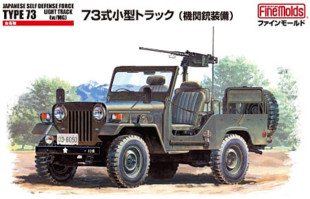 自衛隊 73式 小型トラック (機関銃装備)プラモデル(ファインモールド1/35 ミリタリーNo.FM035)商品画像
