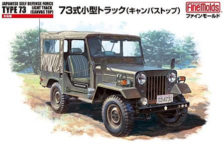 自衛隊 73式 小型トラック (キャンバストップ)プラモデル(ファインモールド1/35 ミリタリーNo.FM034)商品画像