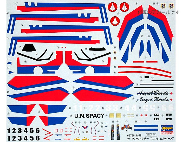 VF-1A バルキリー エンジェルバーズプラモデル(ハセガワマクロスシリーズNo.65798)商品画像_1