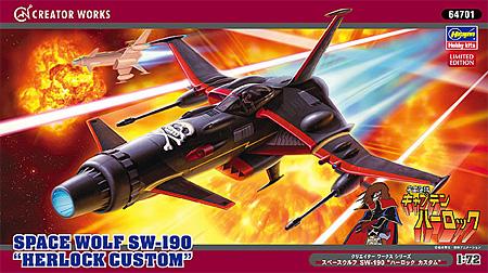 スペースウルフ SW-190 ハーロック カスタムプラモデル(ハセガワクリエイター ワークス シリーズNo.64701)商品画像