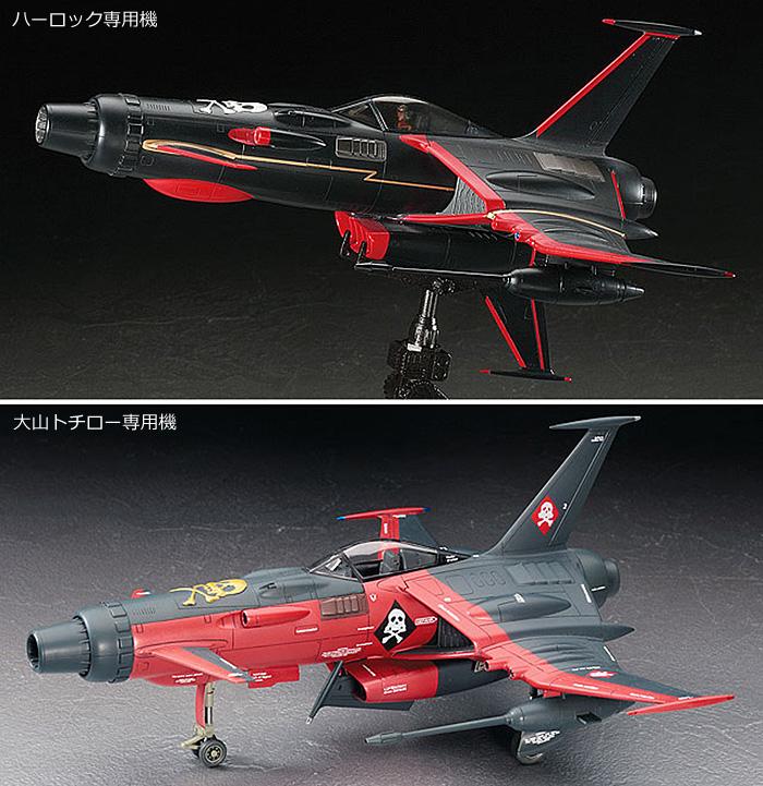 スペースウルフ SW-190 ハーロック カスタムプラモデル(ハセガワクリエイター ワークス シリーズNo.64701)商品画像_3