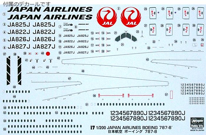 日本航空 ボーイング 787-8プラモデル(ハセガワ1/200 飛行機シリーズNo.017)商品画像_1