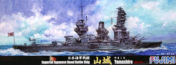 日本海軍 戦艦 山城 昭和16年プラモデル(フジミ1/700 特シリーズNo.071)商品画像