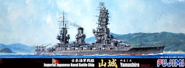 日本海軍 戦艦 山城 昭和19年プラモデル(フジミ1/700 特シリーズNo.072)商品画像
