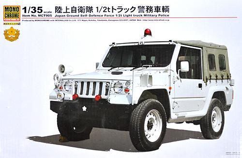 陸上自衛隊 1/2t トラック 警務車輌プラモデル(モノクローム1/35 AFVNo.MCT905)商品画像