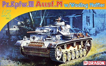 3号戦車M型 w/防水マフラープラモデル(ドラゴン1/72 ARMOR PRO (アーマープロ)No.7290)商品画像