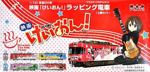 京阪600形 映画 けいおん! ラッピング電車 (2輌セット)プラモデル(プラッツプラスチックモデルキットNo.KO-001)商品画像