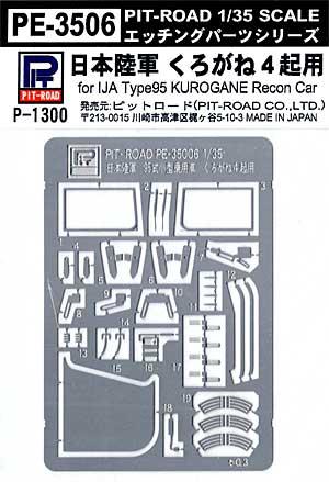 日本陸軍 くろがね4起用 エッチングパーツエッチング(ピットロード1/35 エッチングパーツ シリーズNo.PE3506)商品画像