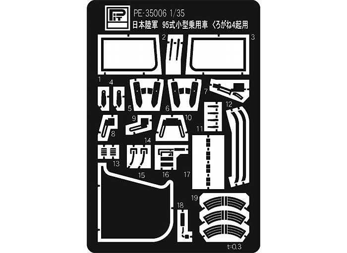 日本陸軍 くろがね4起用 エッチングパーツエッチング(ピットロード1/35 エッチングパーツ シリーズNo.PE3506)商品画像_1