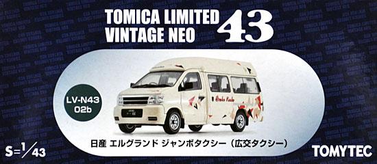 日産 エルグランド ジャンボタクシー (広交タクシー)ミニカー(トミーテックトミカリミテッド ヴィンテージ ネオ 43No.LV-N043-002b)商品画像