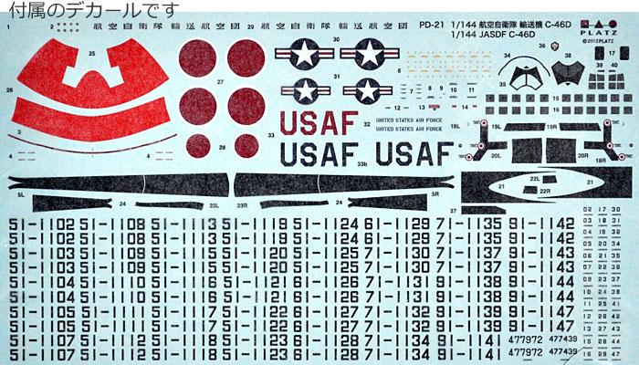 航空自衛隊 輸送機 C-46Dプラモデル(プラッツ1/144 プラスチックモデルキットNo.PD-021)商品画像_1