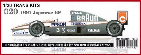 ティレル 020 日本GP 1991 (トランスキット)トランスキット(スタジオ27F-1 トランスキットNo.TK2030R)商品画像
