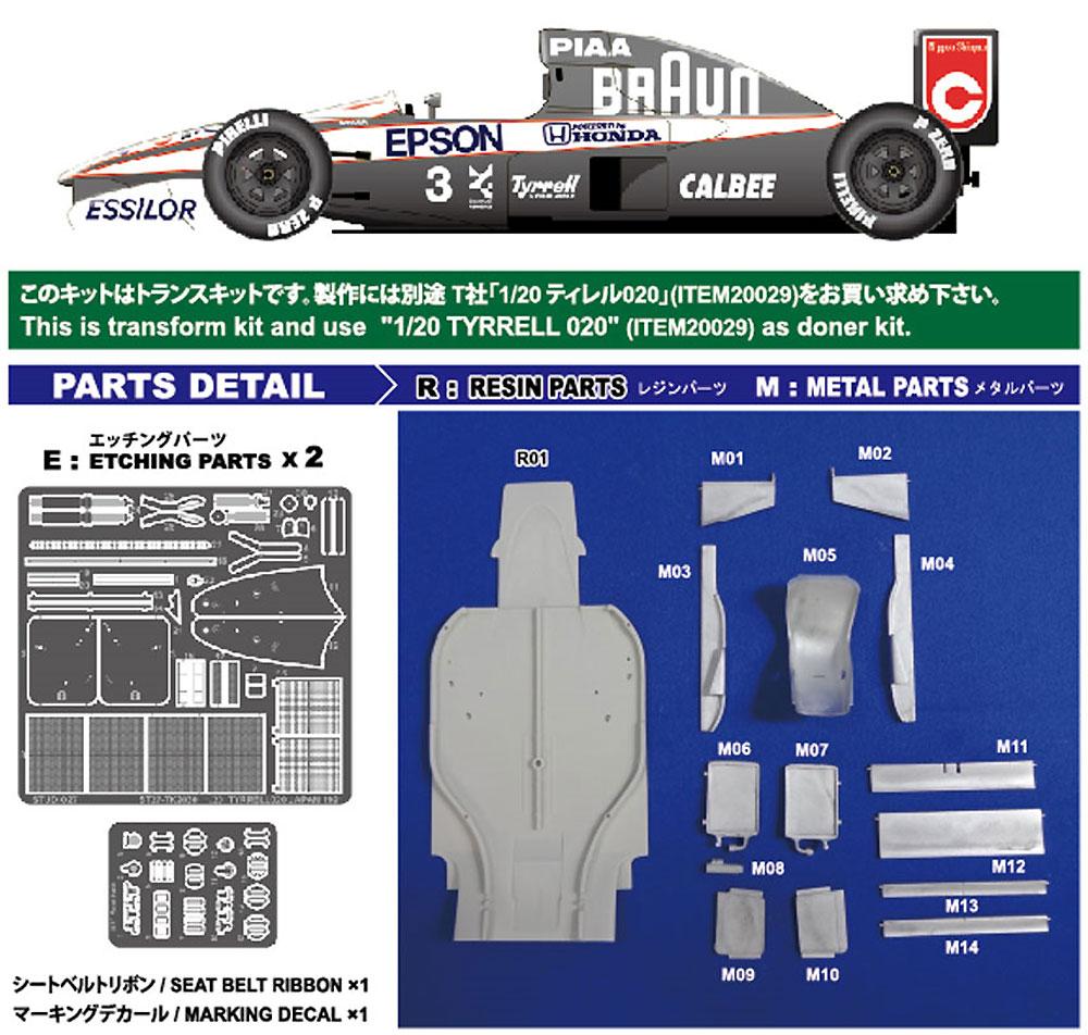ティレル 020 日本GP 1991 (トランスキット)トランスキット(スタジオ27F-1 トランスキットNo.TK2030R)商品画像_2