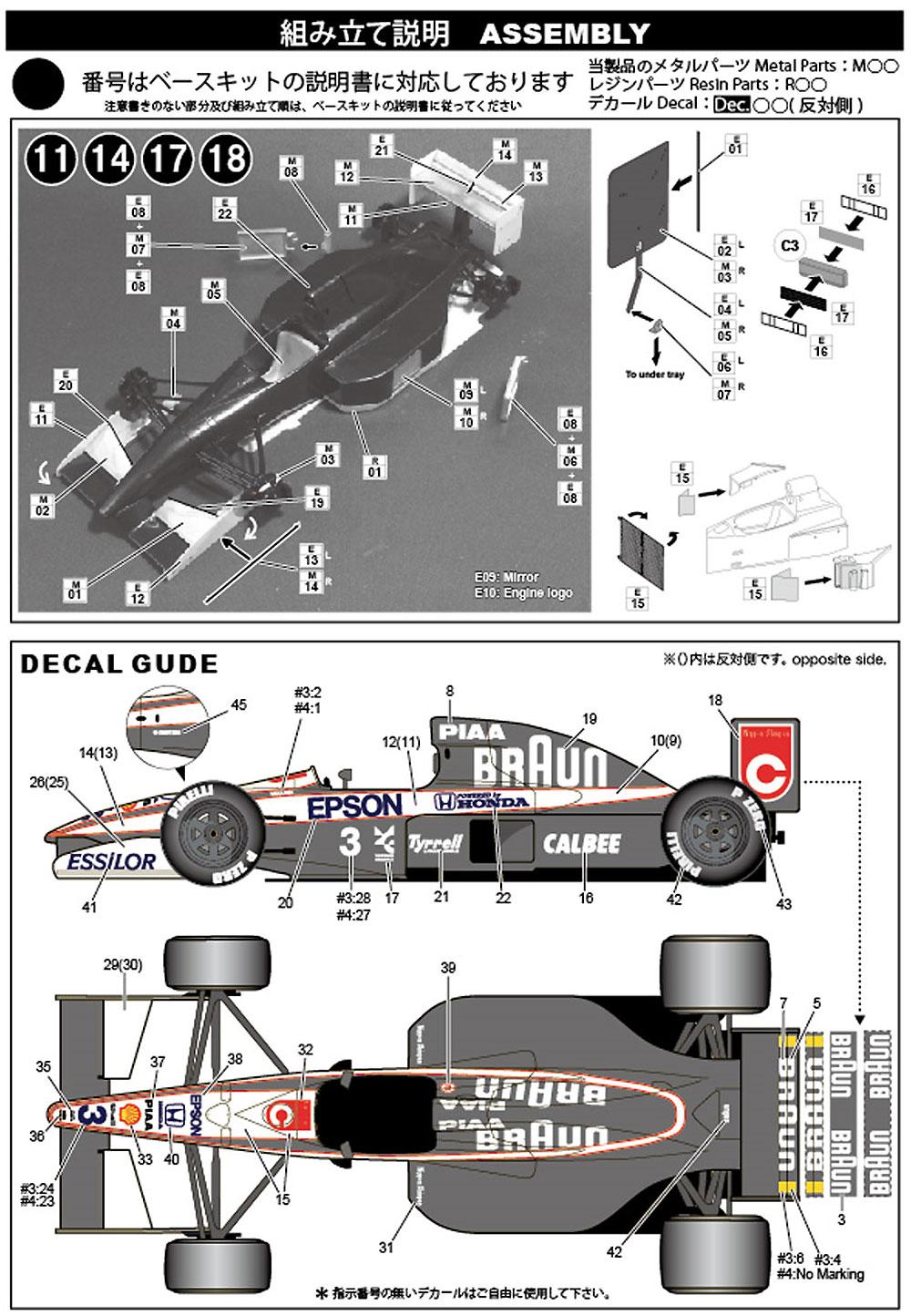 ティレル 020 日本GP 1991 (トランスキット)トランスキット(スタジオ27F-1 トランスキットNo.TK2030R)商品画像_3