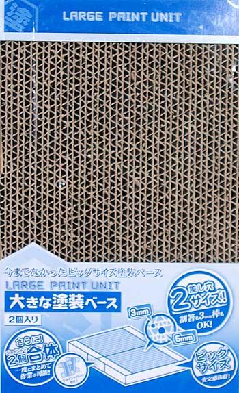 大きな塗装ベース乾燥台(ホビーベースプレミアム パーツコレクション シリーズNo.PCC-N008)商品画像