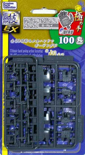 極め手 100 丸 (G・グレイ)プラモデル(ホビーベース間接技EXNo.PPC-T091)商品画像