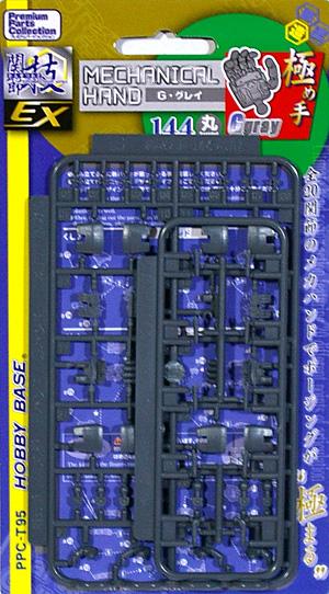 極め手 144 丸 (G・グレイ)プラモデル(ホビーベース間接技EXNo.PPC-T095)商品画像