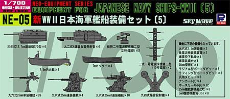 新WW2 日本海軍艦船装備セット (5)プラモデル(ピットロードスカイウェーブ NE シリーズNo.NE005)商品画像
