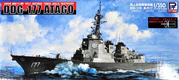 海上自衛隊護衛艦 DDG-177 あたご 新表記デカール付属プラモデル(ピットロード1/350 スカイウェーブ JB シリーズNo.JB018)商品画像