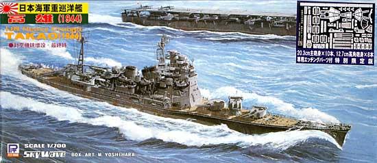 日本海軍 重巡洋艦 高雄 1944 (20.3cm主砲・12.7cm高角砲・専用エッチングパーツ付)プラモデル(ピットロード1/700 スカイウェーブ W シリーズNo.FW057)商品画像