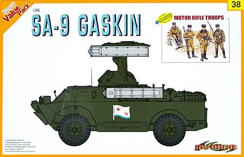 ソビエト 自走式地対空ミサイル SA-9 ガスキン w/自動車化歩兵プラモデル(サイバーホビー1/35 AFVシリーズ (Super Value Pack)No.9138)商品画像