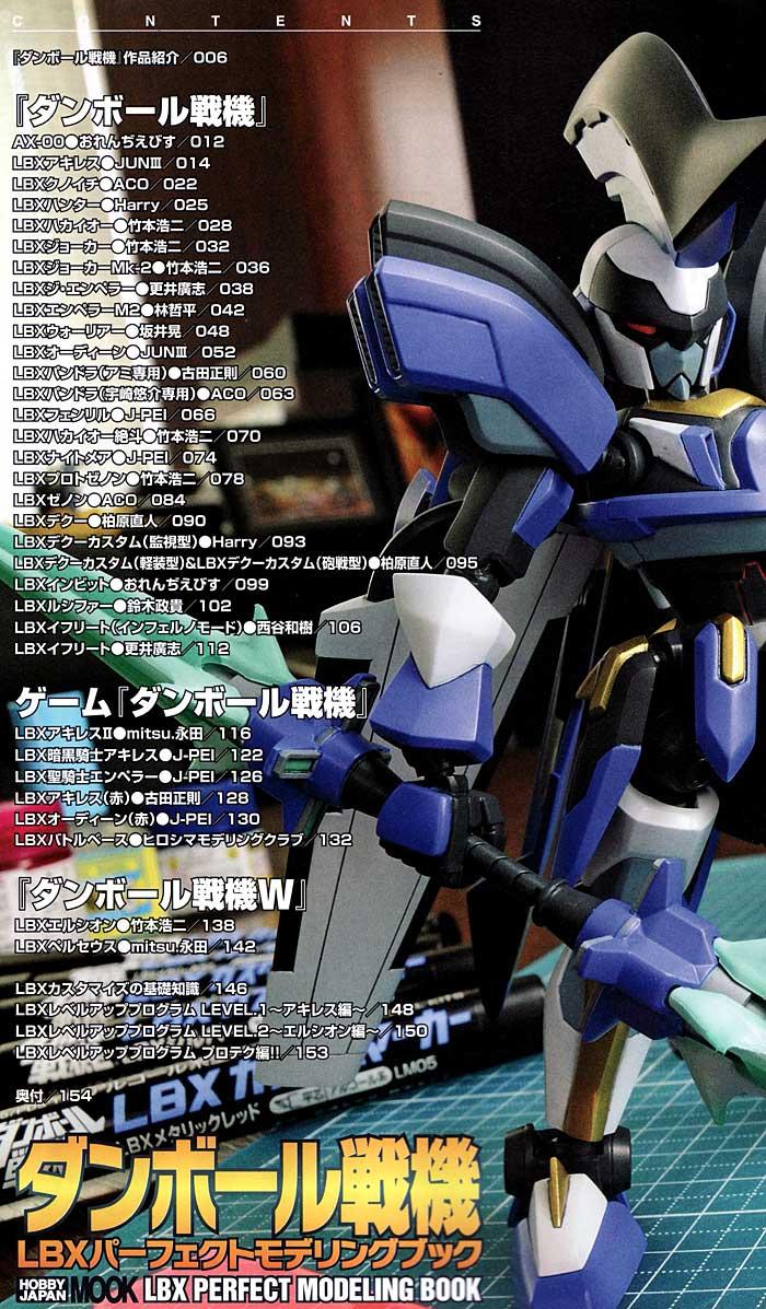 ダンボール戦機 LBX パーフェクトモデリングブック本(ホビージャパンHOBBY JAPAN MOOKNo.448)商品画像_2