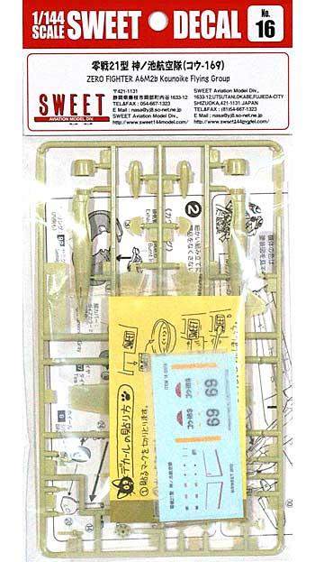 零戦 21型 神ノ池航空隊 (コウ-169)プラモデル(SWEETSWEET デカールNo.14-D016)商品画像