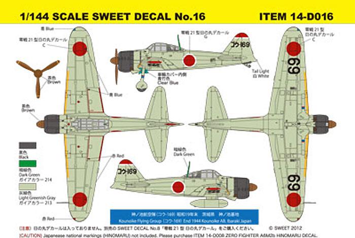 零戦 21型 神ノ池航空隊 (コウ-169)プラモデル(SWEETSWEET デカールNo.14-D016)商品画像_1