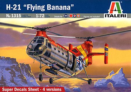 H-21 フライングバナナプラモデル(イタレリ1/72 航空機シリーズNo.1315)商品画像