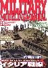 ミリタリーモデリングマニュアル Vol.24 (特集 イタリア戦線)