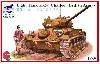M24 チャーフィー 軽戦車 英軍仕様 (大戦型) + 戦車兵1体