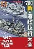 Takumi明春の1/700艦船模型至福への道 其之七 1/700 新・造艦技術大全」