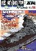 艦船模型スペシャル No.44 超弩級戦艦の系譜