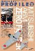 日本海軍艦上戦闘機 零戦 PART 1 (11型/21型/2式水戦/零式練戦)