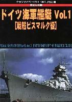 第2次大戦 ドイツ海軍艦艇 Vol.1 戦艦ビスマルク級