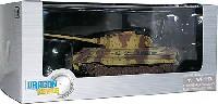 ドラゴン1/72 ドラゴンアーマーシリーズドイツ Sd.Kfz.182 キングタイガー ヘンシェル砲塔 ベルリン 1945