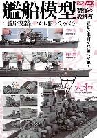 艦船模型 製作の教科書 -艦船模型を一から作ってみよう-