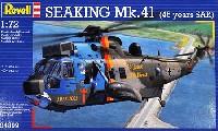 レベル1/72 飛行機シーキング Mk.41 アニバーサリー