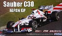 フジミ1/20 GPシリーズザウバー C30 日本GP