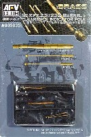 AFV CLUB1/35 AG ディテールアップパーツSd.kfz.231/232用 金属砲身&車幅支持ポールセット