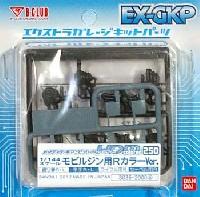 BクラブハイデティールマニュピレーターHDM250 モビルジン用 RカラーVer.
