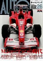 モデルアートAUTO MODELINGオートモデリング Vol.26 速すぎた孤高の王者 M.シューマッハの時代