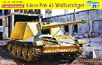 サイバーホビー1/35 AFV シリーズ ('39~'45 シリーズ)ドイツ 8.8cm Pak43 ヴァッフェントレーガー アルデルト/ラインメタル試作車