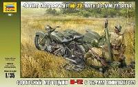 ズベズダ1/35 ミリタリーM72 ソビエトバイク & 82mm 迫撃砲