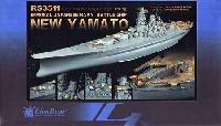 日本海軍 戦艦 大和用 スーパーディテールアップセット (タミヤ対応)