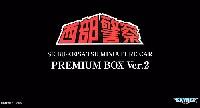 西部警察ミニカー プレミアムBOX (3点セット) Ver.2