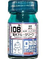 蛍光ブルーグリーン (光沢) (No.108)